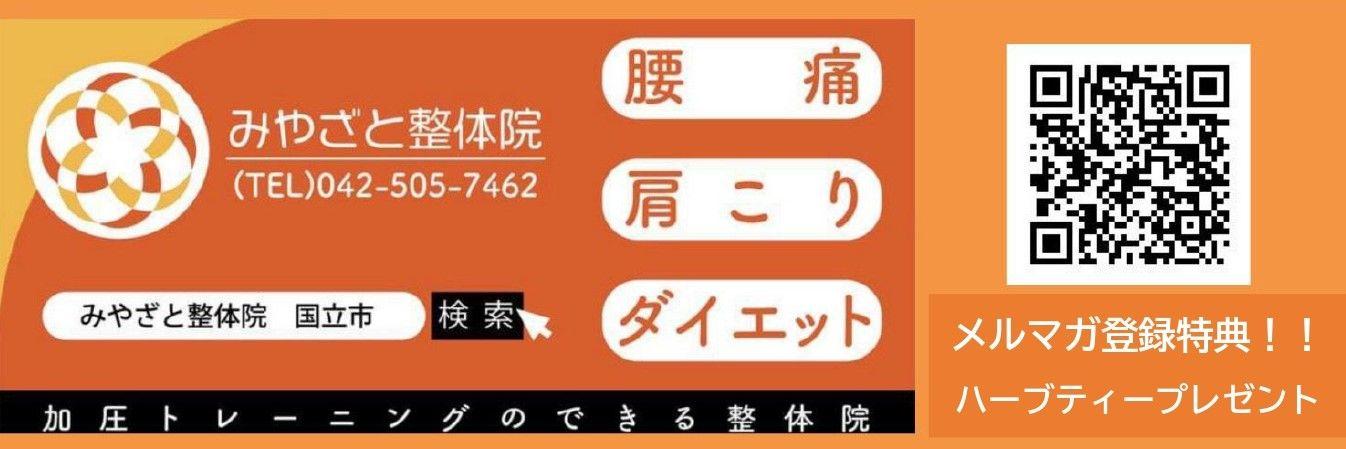 東京都国立市『みやざと整体院』